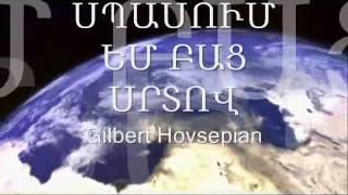 ✓ Gilbert Hovsepian - Spasum em bach srtov - ՍՊԱՍՈՒՄ ԵՄ ԲԱՑ ՍՐՏՈՎ