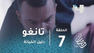 مسلسل #تانغو –حلقة7- عامر يخفي دليل خيانته عن زوجته لينا في اللحظة الأخيرة #رمضان_يجمعنا