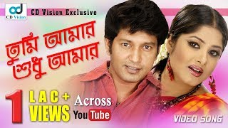 Tumi Amar Shodhu Amar | (2016) | HD Movie Song | Mousumi | Mafuj Ahmed | CD Vision