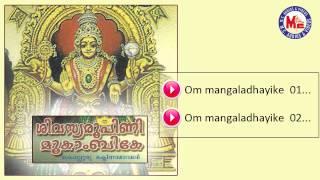 Shivaswaroopini Mookambike | Malayalam Devotional Album | Audio Jukebox