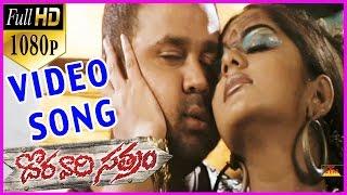 Doravari Satram - Telugu 1080p Video Songs - Latest Hit Songs 2015 - Dileep, Meera Nandan
