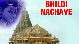 Bhildi Nachave - Shiv Tandav - Lord Shiva Devotional Songs - Shiv Aradhana - Maha Shivratri Songs