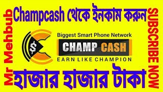 Earn Money From Champcash Bangla Tutorial