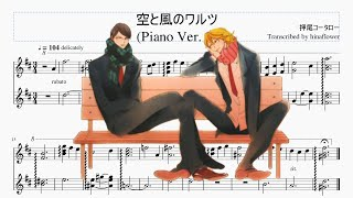 同級生 (Doukyuusei) - 空と風のワルツ (Piano Ver. 8) [Sheet Music]