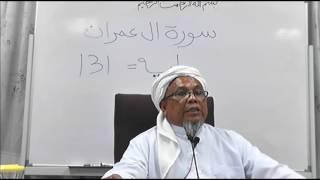 Tafsir quraan surah ali-imran ayat (131)