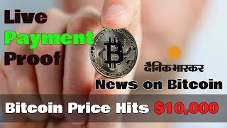 Live Payment Proof 0.11 mBTC   Bitcoin price hits $10000   Bitcoin News in Dainik Bhaskar  