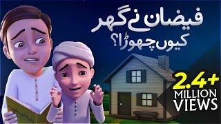 Islamic Cartoon for Kids | Faizan Nay Ghar Kyun Chora? | Must Watch | Kids Animation