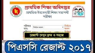 PSC Result 2017 |  Get Result with marksheet | Education BD