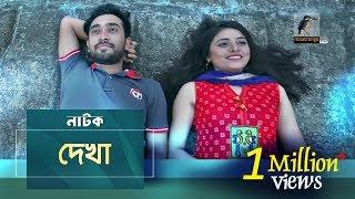 Dekha | Jovan, Tasnuva Tisha | Natok | Maasranga TV | 2018