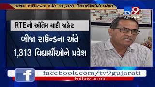 Ahmedabad: 13,041 students get admission under RTE| TV9GujaratiNews