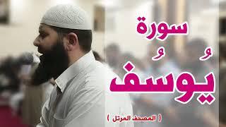 سورة يوسف كاملة | الشيخ غسان الشوربجي