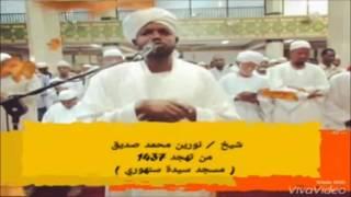 روائع التلاوة الشيخ نورين محمد صديق  Heart soothing tilawaby sheikh Noureen