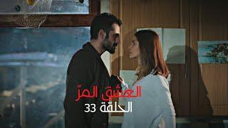 مسلسل العشق المر - الحلقة 33