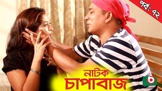 Bangla Comedy Natok  | Chapabaj  EP - 72 | ATM Samsuzzaman, Hasan Jahangir, Joy, Alvi, Eshana, Any