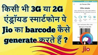 How to generate reliance jio barcode (coupon code) onany 3 g android device