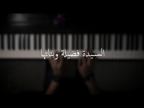 موسيقى بيانو السيدة فضيلة وبناتها عزف علي الدوخي