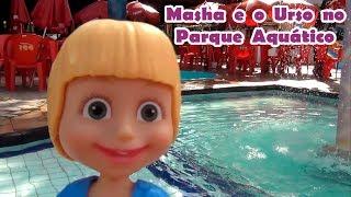Masha e o Urso no Parque Aquático - Давайте веселимся вместе с Машей