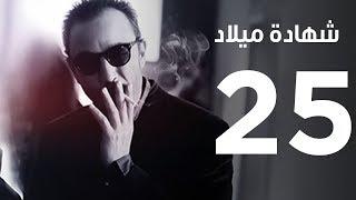 مسلسل  |  شهادة ميلاد ـ الحلقة الخامسة و العشرون  | Shehadet Melad - Episode 25