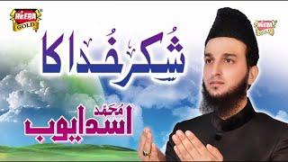 Asad Ayub Qadri - Shukar Khuda Ka - New Hamd 2017