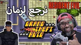 العاب الطيبين | جراند اول جزء،  كلاسيكيات!!! GTA