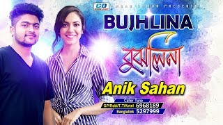 Bujhlina | Anik Sahan | Lyrical Video | Bangla New Song | 2017
