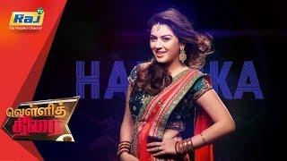 Vellithirai - Latest Tamil Cinema News | Dt - 20.04.18 | Raj TV