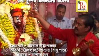 Download Tarapith Aarti   Stotra Path   Tarapith Sandhya Arati   Nataraj Chattopaddhay   RS Music 3Gp Mp4