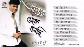 images Robi Chowdhury Ontor Theke Bolchi
