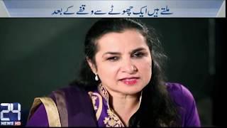 Ahtamam E Ramzan with Maya khan | 26 May 2017 | 24 News HD