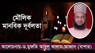 abul kalam azad bashar New Bangla Waz 2018 Islamic Waz