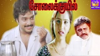 Solai Kuyil-Karthik,Ragini,Covaisarala,Ganthimathi,Super it Tamil Full Movie