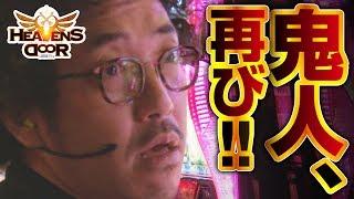 HEAVENS DOOR 第151話(4/4)【パチスロ化物語 】《木村魚拓》《ジロウ》《トメキチ》[ジャンバリ.TV][パチスロ][スロット]