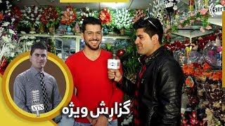اولین گزارش ویژۀ همایون افغان از سال ۱۳۹۸ - کوچه گل فروشی شهر نو