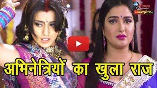 सामने आया भोजपुरी अभिनेत्रियों से जुड़ा राज, सच जानकर...| Bhojpuri Actress big secret