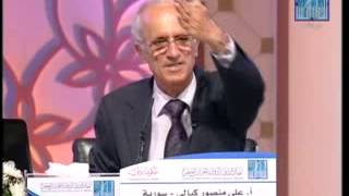 د.علي الكيالي: العجائب العلمية لسورة ياسين