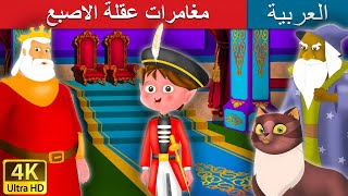 مغامرات عقلة الاصبع | The Adventures of Tom Thumb in Arabic | Arabian Fairy Tales