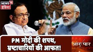 PM Modi की शपथ, भ्रष्टाचारियों की आफत! | देखिये Aar Paar Amish Devgan के साथ
