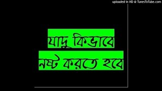 যাদু কিভাবে নষ্ট করতে হবে Jadu Nosto Kora