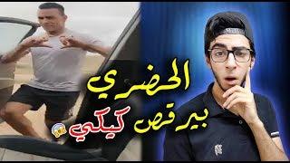 تحدي رقصة كيكي في مصر | kiki do you love me Challenge