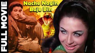 Nache Nagin Baje Been (1960) Hindi Full Movie | Agha | Chandrashekhar | Helen | Hindi Classic Movies