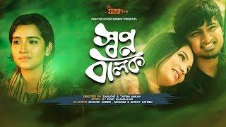 স্বপ্ন বালক | Shopno Balok | Bangla Short Film 2017 | Shouvik Ahmed | Mousum | Ishrat Zaheen