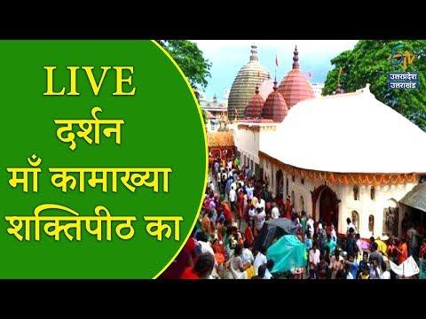 Xxx Mp4 LIVE दर्शन माँ कामाख्या शक्तिपीठ का Kamakhya Devi Temple Darshan Navratri 2017 3gp Sex