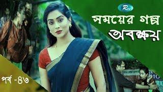 Somoyer Golpo Ep-43 | সময়ের গল্প | Obokhoy | Bangla Natok | Rtv Drama