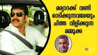 Mammookka scolds even the people who drive well | Santhivila Dinesh