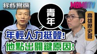 【我要當選】年輕人力挺韓國瑜! 歷史哥指出關鍵點! 20191016【蕭敬嚴、歷史哥、Allen】