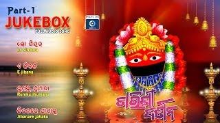 Tarini Bhajan |Odia Devotional Album| Tarini Darshana