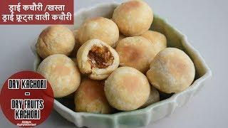 Dry Kachori - Dry Fruits Kachori Recipe - ड्राई कचौरी रेसिपी - Priya R - Magic of Indian Rasoi