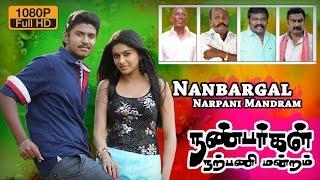 Nanbargal narpani mandram tamil movie | New tamil movie 2015 | Jainath | Akshaya