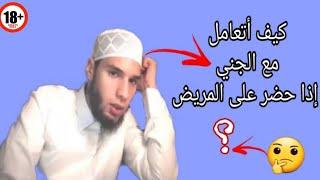 كيف أتعامل مع الجني إذا حضر على مريض بدون راقي_الراقي المغربي رشيد أبو إسحاق_