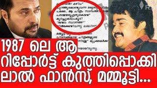 മറുപടിയില്ലാതെ മമ്മൂട്ടി ആരാധകർ - Mohanlal movies box office report of 1987
